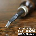 厚革向け【日本製】プロ・ヘリ落としNo.2 ヤキが入っているので切れ味抜群のレザークラフト用工具!| レザークラフ…