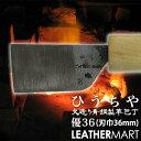 【ひうちや】火造り青鋼製革包丁36mm優印 レザークラフト用工具| レザークラフト レザー 革 工具 道具 刃物 包丁 革…