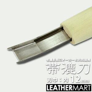 老舗彫刻刀メーカーと共同開発した漉き用工具 フレンチエッジャーのように使える【帯漉刀(おびすきとう)】刃巾12mm| レザークラフト レザー 革 工具 道具 刃物 漉き 漉き工具