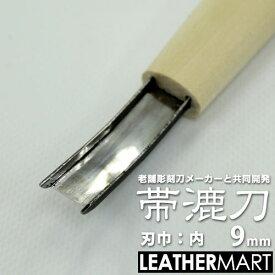老舗彫刻刀メーカーと共同開発した漉き用工具 フレンチエッジャーのように使える【帯漉刀(おびすきとう)】刃巾9mm| レザークラフト レザー 革 工具 道具 刃物 漉き 漉き工具