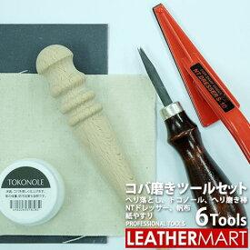 【10%OFF】コバ磨きツール6点セット