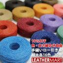 【10%OFF】色・太さ組合せ自由!手縫いロー引き糸10巻【全16色】クラフト社【ネコポス対応】