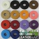 手縫いロー引き糸(太)20m【全16色】クラフト社【ネコポス対応】 | レザークラフト 工具 道具 糸 手縫い糸 手縫い ハ…