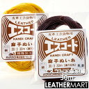 エスコード麻糸(細) 30m 手縫い用糸【ネコポス対応】