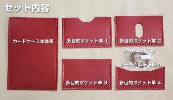 レザークラフトキットティーポカードケース(全12色)【ネコポス対応】 日本製初心者簡単工具不要レザーレザークラフト赤本革タンニン鞣しカラフル牛革ヌメ革ハンドメイドクラフト手縫いギフトプレゼント