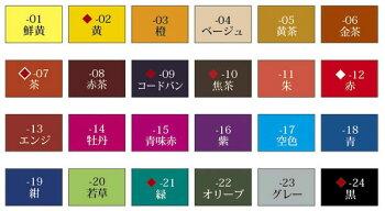 クラフト染料(クラフト社)