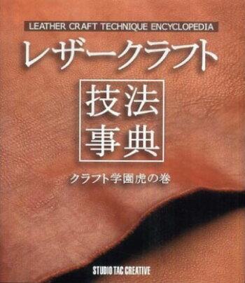 レザークラフト技法事典-クラフト学園虎の巻-
