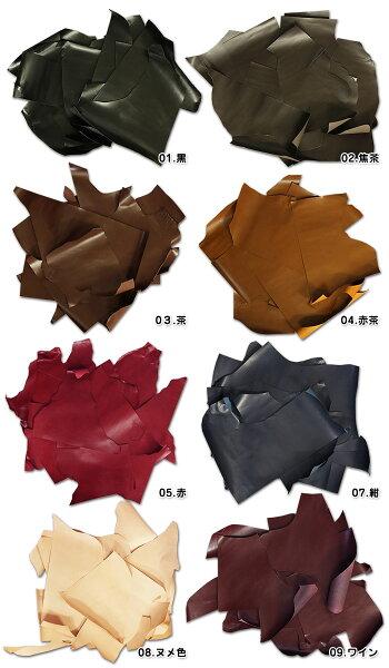【国産】ヌメ革はぎれ約1kgパック