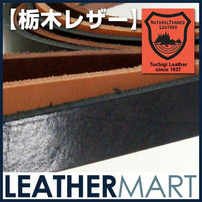 牛革サドルレース10mm 【国産】 日本が誇る「 栃木レザー製 」 タンニン鞣し【ネコポス対応】