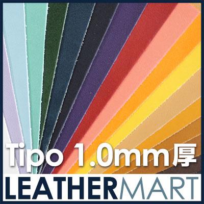 コバ磨きが綺麗にできる【タンニンなめし】牛革ティーポ(全21色)1.0mm厚9DS(30x30cm) ハンドメイドで作る革小物に最適!レザークラフト用革