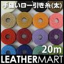 手縫いロー引き糸(太)20m【全16色】クラフト社【ネコポス対応】