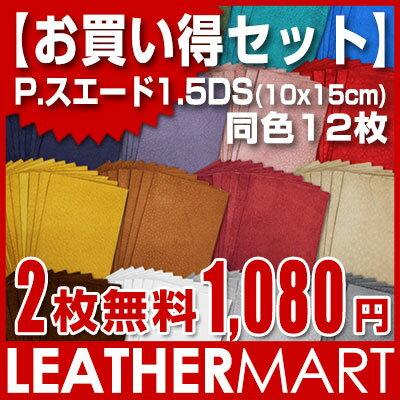 【お買い得セット】P.スエード1.5DS(10x15cm)同色12枚セット【ネコポス対応】