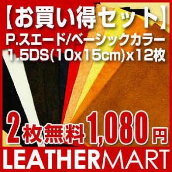 【お買い得セット】P.スエード/ベーシックカラー・1.5DS(10x15mm)12枚セット