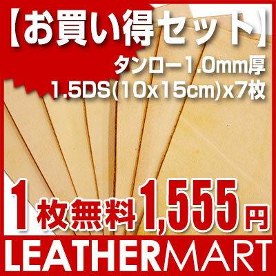【お買い得セット】タンロー1.0mm厚・1.5DS(10x15cm)7枚セット【ネコポス対応】