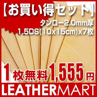 【お買い得セット】タンロー2.0mm厚・1.5DS(10x15cm)7枚セット【ネコポス対応】