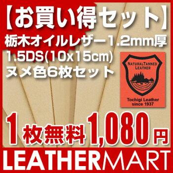 【お買い得セット】栃木オイルレザー1.2mm厚・1.5DS(10x15mm)6枚セット