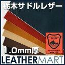 【新色追加】栃木サドルレザー厚み1.0mm 9DS(30x30cm) 【国産】 日本が誇る「 栃木レザー製 」 タンニン鞣し