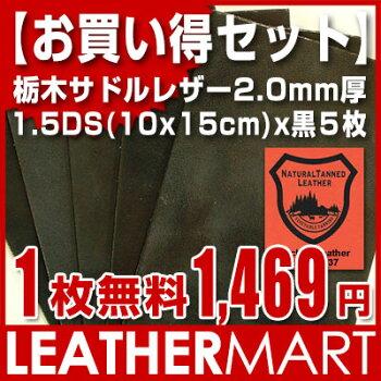 【お買い得セット】サドルレザー黒1.5mm厚・1.5DS(10x15mm)5枚セット