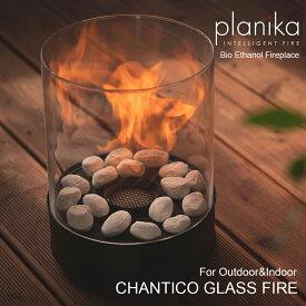 2021年NEW MODEL PLANIKA CHANTICO GLASSFIRE バイオエタノール暖炉・プラニカ チャンティコグラスファイヤー インドア、アウトドア兼用 安全設計 イミテーションストーン付 プレゼント、贈答、新築祝い、開店祝い、2年保証