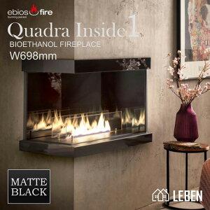 ビルトイン型バイオエタノール暖炉ebios-fire quadrainside1 エビオスファイヤー クアドラインサイド1ドイツ製(カラー・マットブラック)(W698mm)