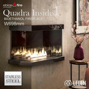 ビルトイン型バイオエタノール暖炉ebios-fire quadrainside1 エビオスファイヤー クアドラインサイド1ドイツ製(フィニッシュ・ステンレススチール)(W698mm)
