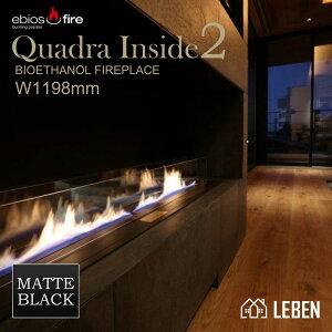 ビルトイン型バイオエタノール暖炉ebios-fire quadrainside2 エビオスファイヤー クアドラインサイド2ドイツ製(カラー・マットブラック)(W1198mm)