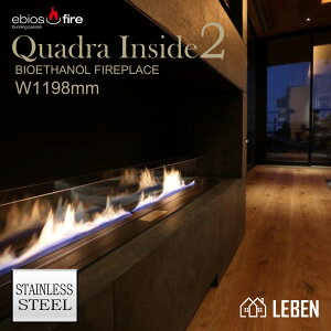 ビルトイン型バイオエタノール暖炉ebios-fire quadrainside2 エビオスファイヤー クアドラインサイド2ドイツ製(フィニッシュ・ステンレススチール)(W1198mm)