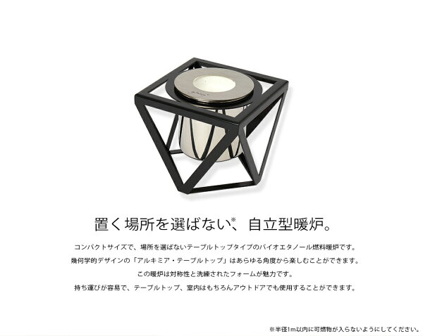 GlammFireグラムファイヤーALQUIMIATABLETOPテーブルトップ卓上バイオエタノール暖炉ストーブ暖房