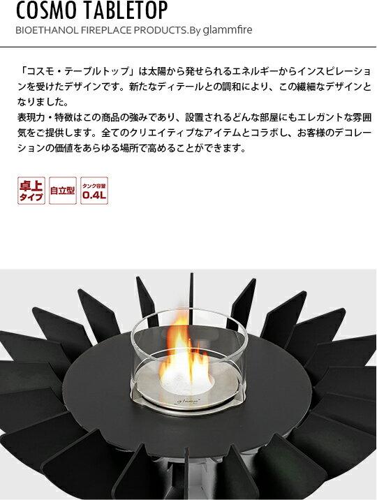 GlammFireグラムファイヤーCOSMOTABLETOPテーブルトップ卓上バイオエタノール暖炉ストーブ暖房