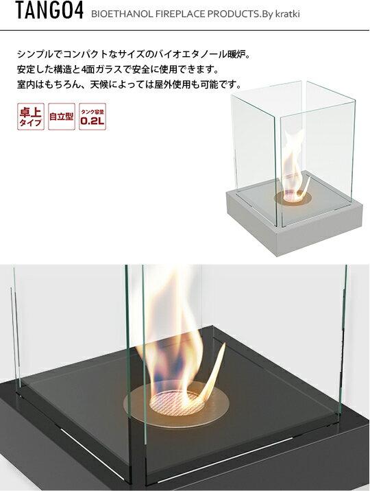 KRATKIクラトキTANGO4タンゴ4テーブルトップ卓上バイオエタノール暖炉ストーブ暖房