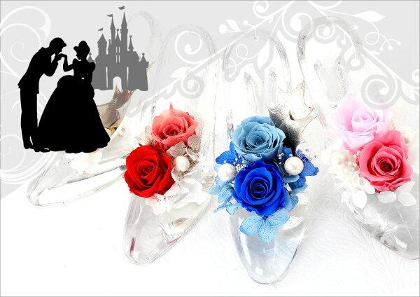ギフトプリザーブドフラワーシンデレラガラスの靴ホワイトデー誕生日結婚祝いプロポーズ贈り物プレゼント記念日退職祝い電報結婚式結婚記念日女性誕生日誕生日プレゼント結婚記念日花母祝電電報送料無料