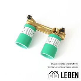 Hansgroheハンスグローエシングルレバー壁付式洗面混合水栓用埋込部[13622180]