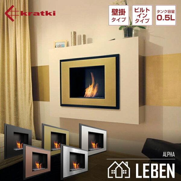 KRATKIクラトキALPHAアルファ壁掛け型暖炉バイオエタノール暖炉ストーブ暖房