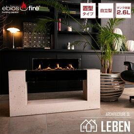 ebiosfireエビオスファイヤーARCHITECTURESLアーキテクチャSLバイオエタノール暖炉ストーブ暖房