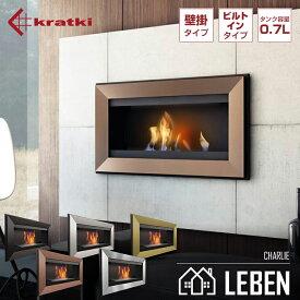 KRATKIクラトキCHARLIEチャーリー壁掛け型暖炉バイオエタノール暖炉ストーブ暖房