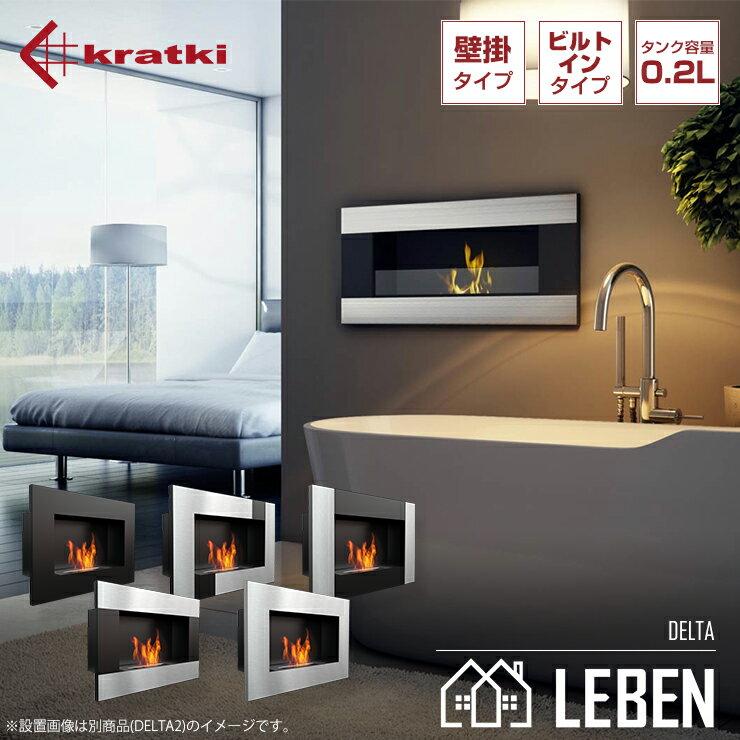KRATKI クラトキ DELTA デルタ 壁掛け型暖炉 バイオエタノール暖炉 ストーブ 暖房