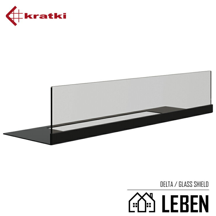 KRATKI クラトキ DELTA デルタ 専用 ガラスシールド ガラススクリーン 壁掛け型暖炉 バイオエタノール暖炉 ストーブ 暖房