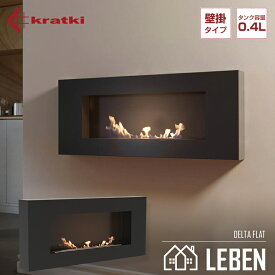 KRATKIクラトキDELTAFLATデルタフラット壁掛け型暖炉バイオエタノール暖炉ストーブ暖房
