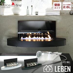 バイオエタノール暖炉 ebios fire エビオスファイヤー ELIPSE WALL エリプスウォール マットブラック マットホワイト ストーブ 暖房