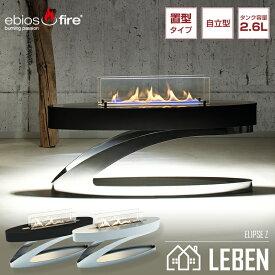ebiosfireエビオスファイヤーELIPSZエリプスZバイオエタノール暖炉ストーブ暖房