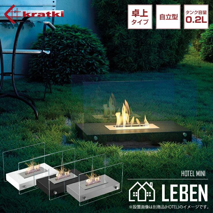 KRATKI クラトキ HOTEL MINI ホテルミニ テーブルトップ 卓上 バイオエタノール暖炉 ストーブ 暖房