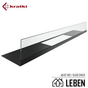 KRATKI クラトキ JULIET1100 ジュリエット 専用 ガラスシールド ガラススクリーン 壁掛け型暖炉 バイオエタノール暖炉 ストーブ 暖房