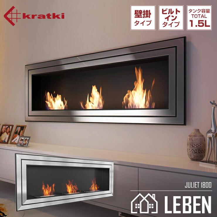 KRATKI クラトキ JULIET 1800 ジュリエット 壁掛け バイオエタノール暖炉 ストーブ 暖房