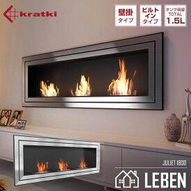 KRATKIクラトキJULIET1800ジュリエット壁掛けバイオエタノール暖炉ストーブ暖房