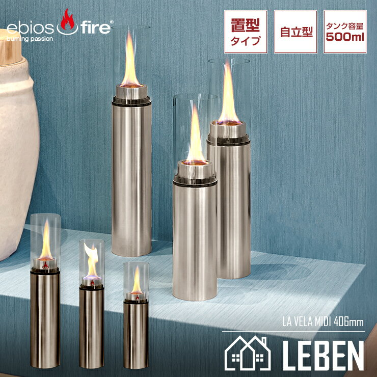 ebios fire エビオスファイヤー LA VELA MIDI ラ・ベラ・ミディ 406mm バイオエタノール暖炉 ストーブ 暖房