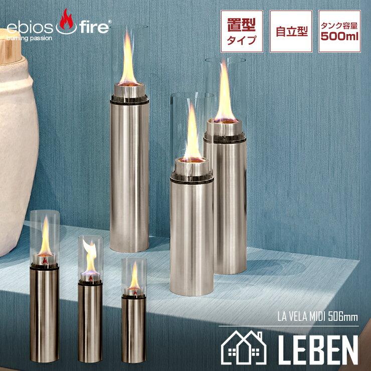 ebios fire エビオスファイヤー LA VELA MIDI ラ・ベラ・ミディ 506mm バイオエタノール暖炉 ストーブ 暖房