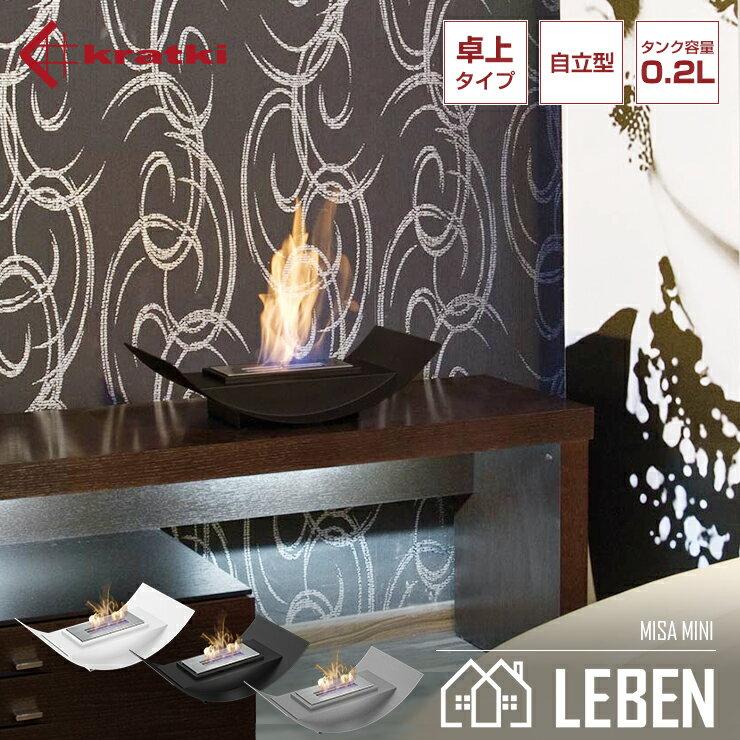 KRATKI クラトキ MISA MINI ミサ・ミニ 自立型暖炉 卓上 コンパクト バイオエタノール暖炉 ストーブ 暖房 Biomisa mini