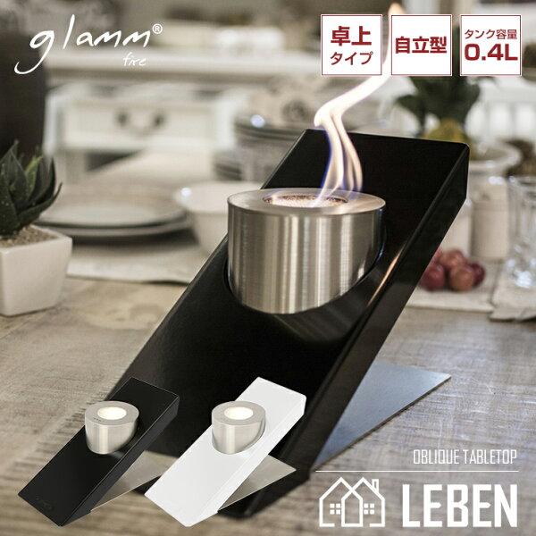 GlammFireグラムファイヤーOBLIQUETABLETOPテーブルトップ卓上バイオエタノール暖炉ストーブ暖房