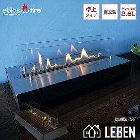 ebiosfireエビオスファイヤーQUADRABASEクアドラベースバイオエタノール暖炉ストーブ暖房