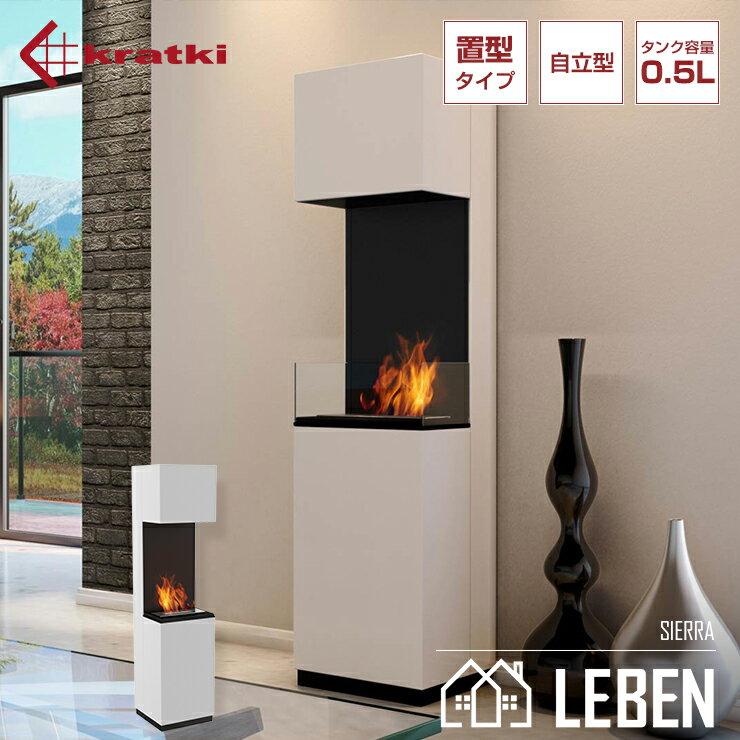 KRATKI クラトキ SIERRA シエラ 置き型 スタンドタイプ 自立型暖炉 バイオエタノール暖炉 ストーブ 暖房